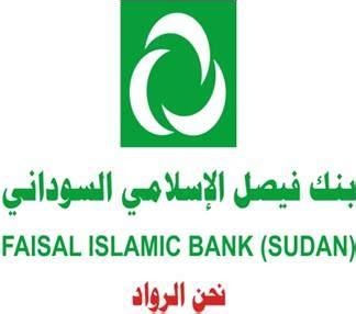 sudanese islamic bank kamatier general trading llc dubai uae
