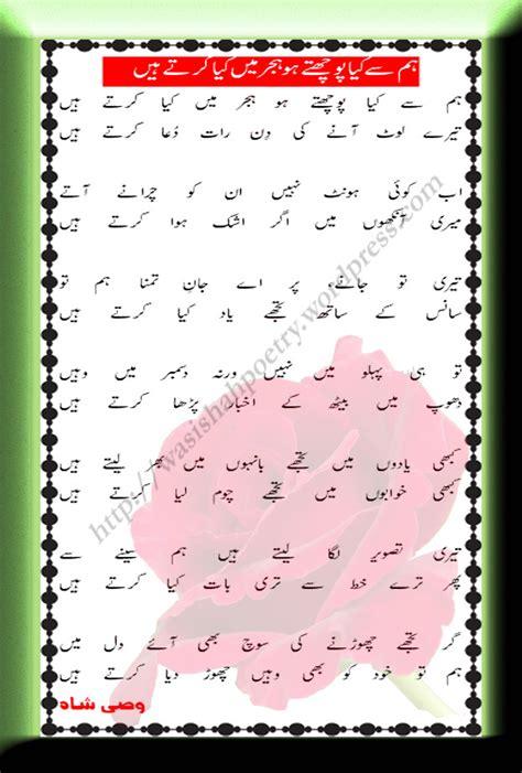 best poetry best urdu poetry wasi shah poetry
