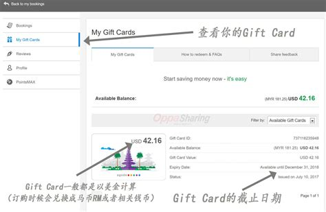 Agoda Gift Card | agoda gift cards 酒店回馈 订越多酒店回馈越多 oppa sharing