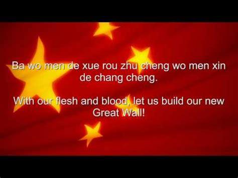 cantonese new year song lyrics hong kong soccer fans boo national anthem the