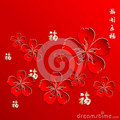 new year flower background new year flower background royalty free stock