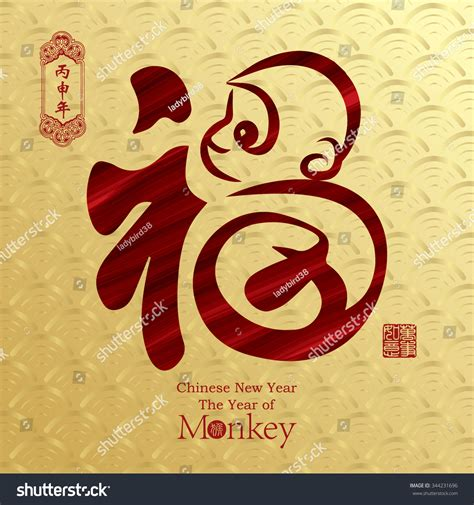 monkey new year wishes 2016 lunar new year greeting card stock vector 344231696