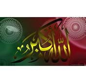 Allah O Akbar Wallpapers  Hd