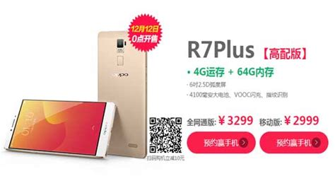 Oppo R7 Plus Ram 4gb oppo r7 plus with 4gb ram and 64gb rom official in china
