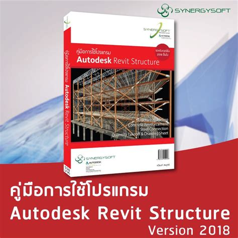 exploring autodesk revit 2018 for architecture books ค ม อการใช โปรแกรม autodesk revit structure 2018