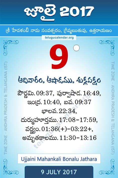 Calendar 2017 July Telugu 9 July 2017 Telugu Calendar Daily Sheet 9 7 2017