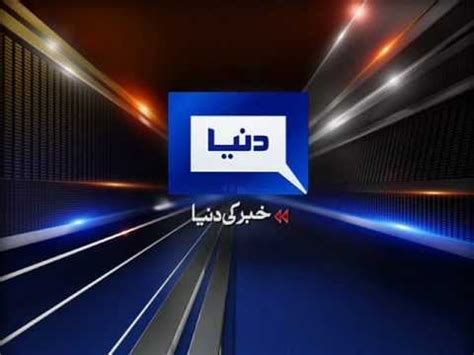 dunya news live youtube