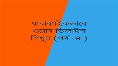 web design tutorial in bangla web design tutorial in bengali 4 youtube
