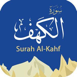 Al Fadhilah fadhilah keutamaan membaca surah al kahfi raja sedekah