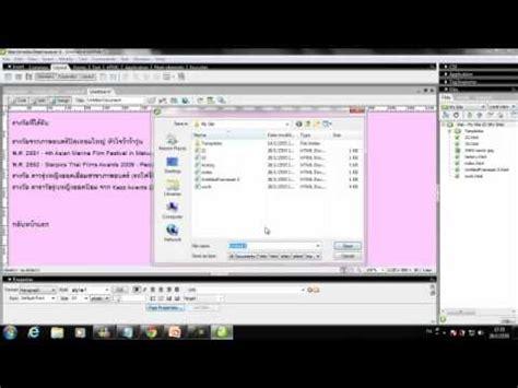 tutorial macromedia dreamweaver 8 youtube สร างเว บเพจง ายๆด วย macromedia dreamweaver 8 youtube