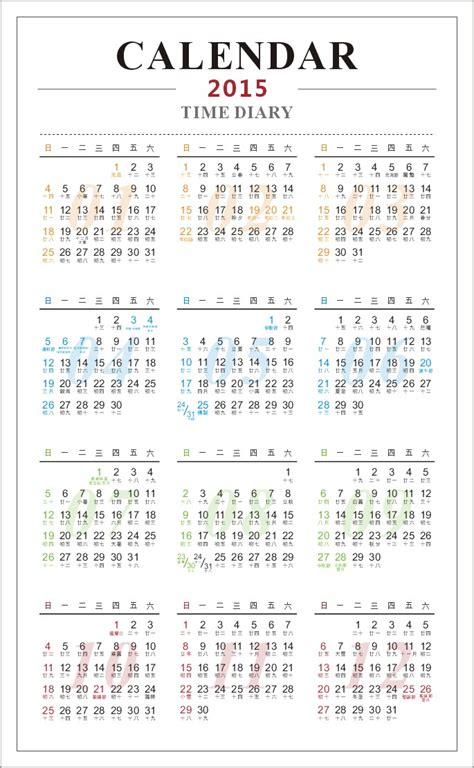 printable calendar victoria 2015 2016 calendar with victoria public holidays calendar