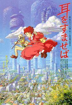 ghibli film wikipedia file whisper of the heart movie poster jpg wikipedia