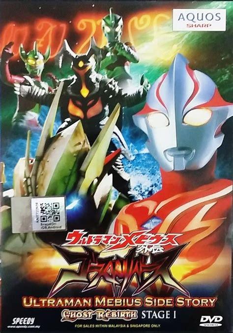Lu Taman Ace Hardware Dvd Ultraman Mebius Side Story Ghost Rebirth Stage 1