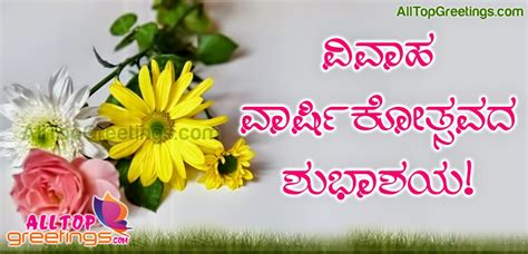 Wedding Anniversary Wishes Images In Kannada by Wedding Anniversary Kannada Greetings All Top Greetings