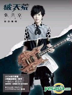 angela chang wo shi bu shi gai anching de zou hd c r asian c album zhang yun jing unprecedented