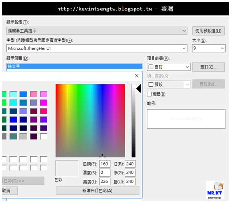theme editor visual studio 2015 mrkt 的程式學習筆記 visual studio 2015 theme 的調整