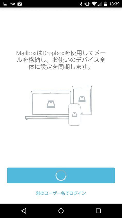 dropbox mailbox dropboxの容量を無料で1gb増量する方法 mailboxをインストール