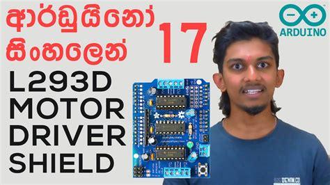 arduino tutorial in sinhala sinhala arduino tutorial 17 l293d motor driver shield