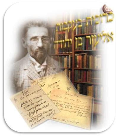 אליעזר בן יהודה קרן חסון thinglink
