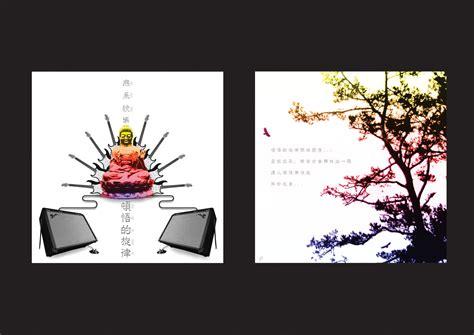 modern buddha cd cover by rei pash on deviantart