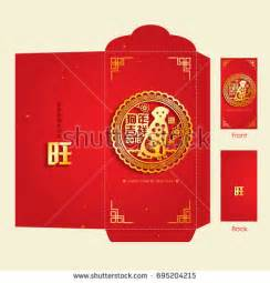 new year traditions packet 2018 new year money stock vector 695204215