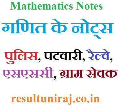 Mba Business Maths Notes by Topic Wise Mathematics Notes In गण त क न ट स ह न द म