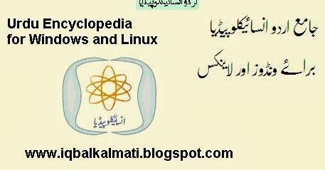 linux tutorial pdf in hindi urdu encyclopedia for windows and linux free ebooks