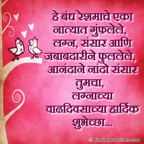 Congratulations Messages For Wedding In Marathi by Marriage Wishes Messages In Marathi