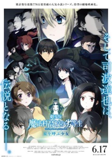 film add anime mahouka koukou no rettousei movie hoshi wo yobu shoujo