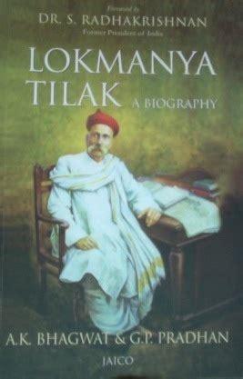 biography of lokmanya tilak lokmanya tilak a biography by a k bhagwat reviews