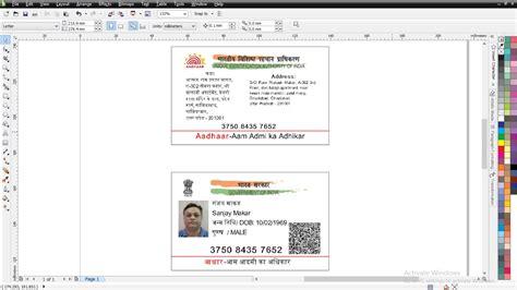 corel draw pdf in hindi learn coreldraw in hindi make adhaar card visiting card