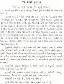 Swachata Abhiyan Essay In Gujarati by Gujjukidzkorner Essay Garvi Gujarat
