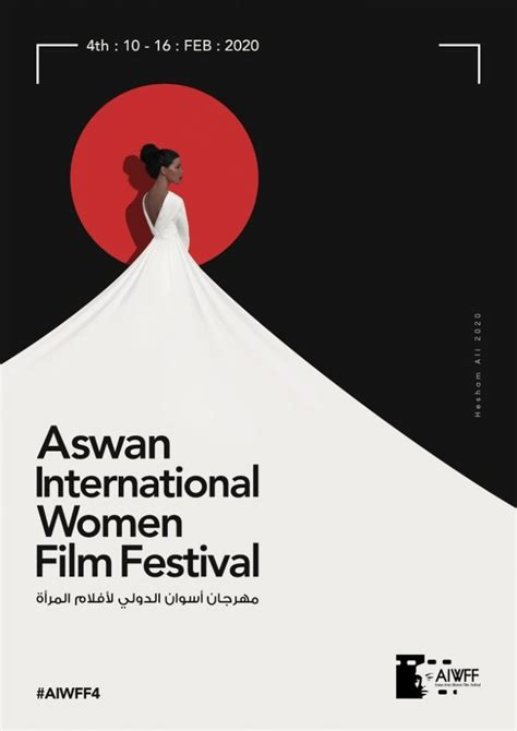 aswan international women film festivals poster    viral scoop empire