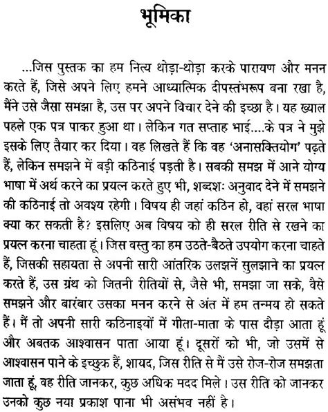 biography of mahatma gandhi in hindi version ग त म त gita mata by mahatma gandhi