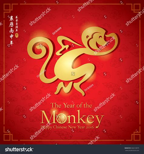 new year 2016 zodiac images zodiac monkey new year stock vector