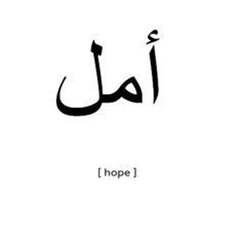 meaning of biography in arabic die besten 17 ideen zu arabische tattoos auf pinterest
