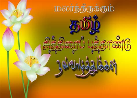 new year 4 words greetings happy tamil new year puthandu images wishes 2017 sms