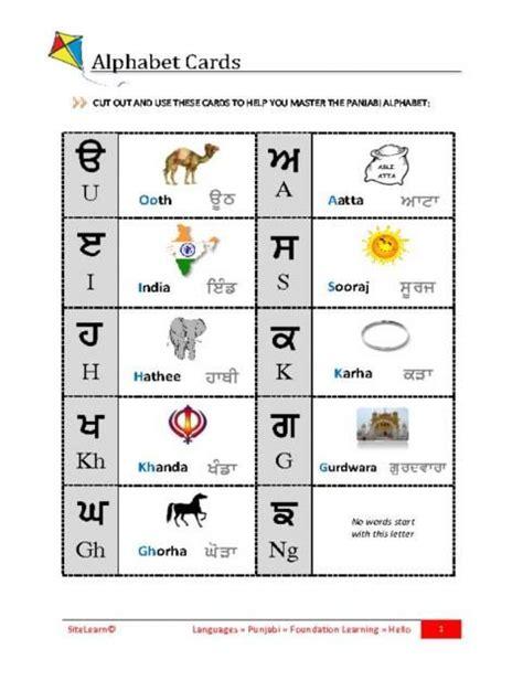 printable punjabi alphabet flash cards cut out cards to help you learn punjabi alphabet learn