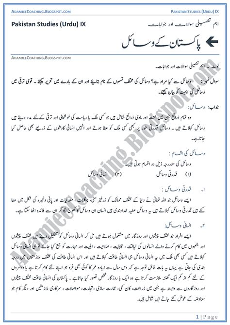Urdu Essays Notes by Urdu Essay On Corruption In Pakistan Mazmoon On