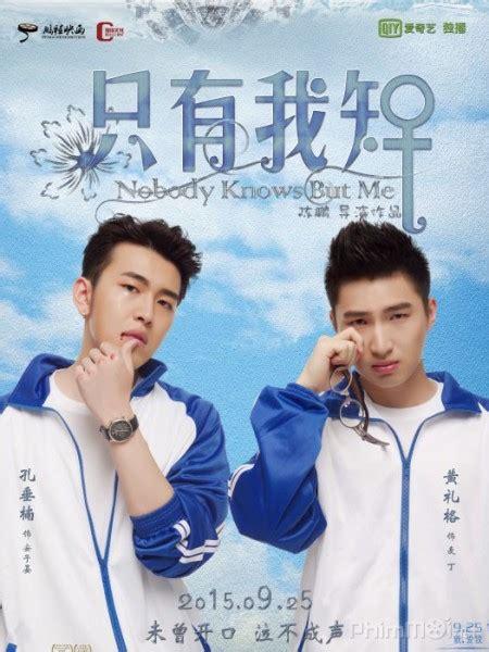 film china like love như l 224 t 236 nh y 234 u 2 nobody knows but me like love 2 2015