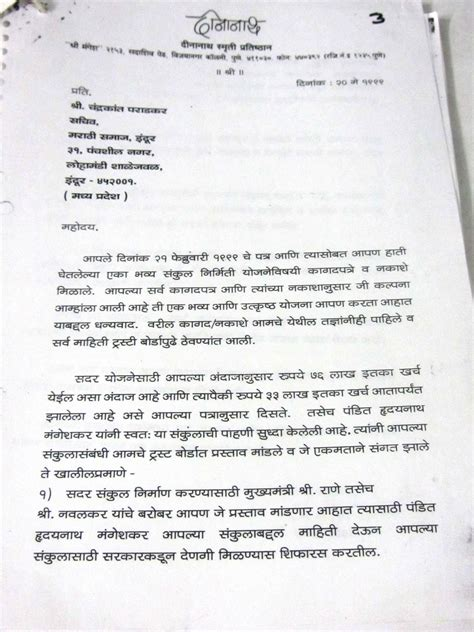 Complaint Letter In Marathi Formal Letter Writing In Marathi Language Formal Letter Template
