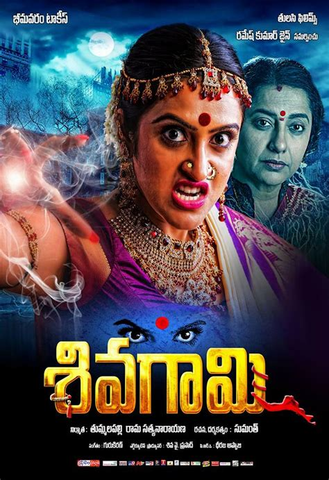 watch online the corporation 2003 full movie official trailer sivagami 2016 telugu full movie watch online free filmlinks4u is