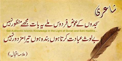 allama iqbal poetry allama sir muhammad iqbal 1877 1938 download free pdf