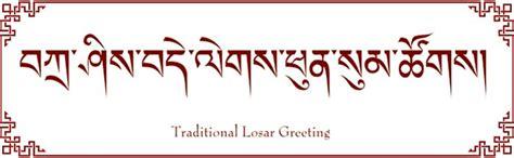 new year greeting etiquette tibetan new year etiquette tibetan new year greeting