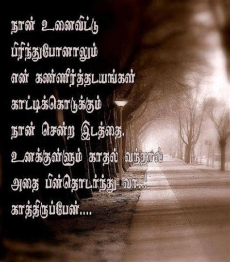friendship quotes in tamil friendship quotes in tamil friendship quotes and
