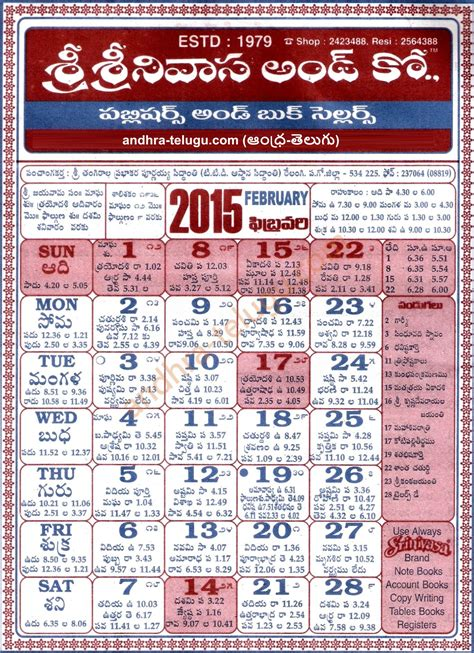 Telugu Calendar Srinivasa And Co Telugu Calendar 2015 Andhra Telugu