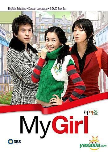 film korea my girl anicabyss drama zone intro info my girl korean