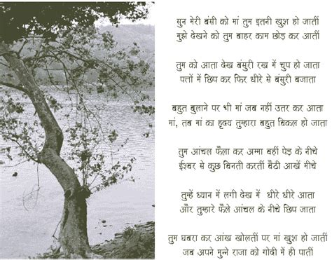 biography tree hindi its me arpana jain mai apni favourite hoon my favourite poems