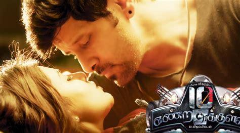 film kolosal box office 2015 today 10 endrathukulla movie 2nd day box office collection