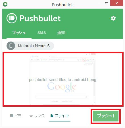 android write to file pushbullet send files to android5
